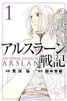 アルスラーン戦記(1) (講談社コミックス)