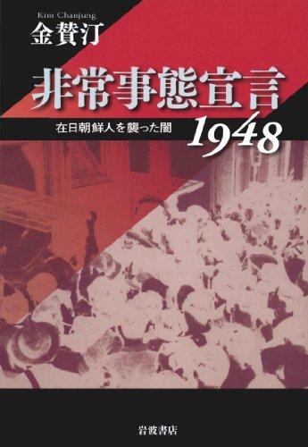 非常事態宣言1948