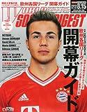 WORLD SOCCER DIGEST (ワールドサッカーダイジェスト) 2013年 8/15号 [雑誌]