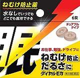 【第2類医薬品】ダイヤルモカ 6錠