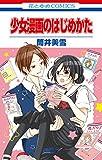 少女漫画のはじめかた (花とゆめコミックス)