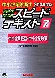中小企業診断士スピードテキスト〈7〉中小企業経営・中小企業政策〈2010年度版〉