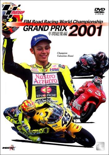 2001 GRAND PRIX 年間総集編 [DVD]