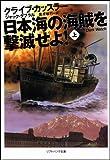 日本海の海賊を撃滅せよ!(上) (ソフトバンク文庫NV)