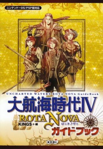 大航海時代IV ROTA NOVA ガイドブック