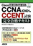 Cisco CCNA/CCENT試験 完全合格テキスト 640-802J/640-822J対応 ICND1編