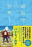 細田守の世界――希望と奇跡を生むアニメーション
