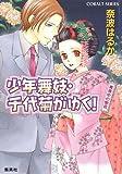 少年舞妓・千代菊がゆく!真夜中の密会 (コバルト文庫 な 9-32)