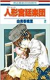 人形宮廷楽団 2 (花とゆめCOMICS)