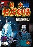 日本怪談劇場 第6巻[DVD]