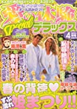愛の体験 Special (スペシャル) デラックス 2013年 04月号 [雑誌]