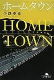 ホームタウン (幻冬舎文庫)