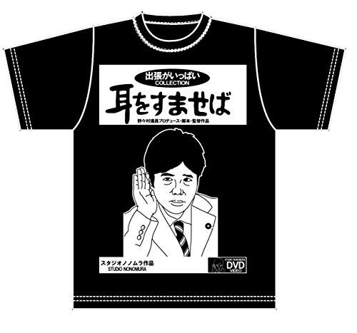 野々村 Tシャツ 耳をすませば バージョン (XL, 黒)