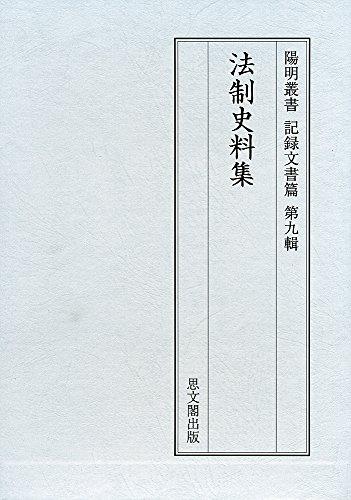 法制史料集 (陽明叢書 記録文書篇)