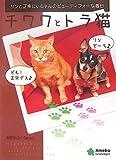 チワワとトラ猫—リンと正宗にぃちゃんのビューティフォーな毎日 (Ameba)