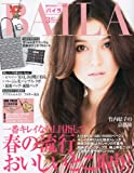BAILA (バイラ) 2011年 03月号 [雑誌]