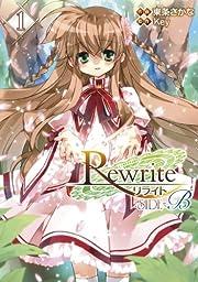 Rewrite:SIDE-B 1 (電撃コミックス)