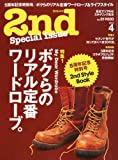 2nd (セカンド) 2012年 04月号 [雑誌]