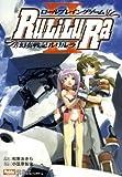 ロールプレイングゲーム 幻奏戦記Ru/Li/Lu/Ra TRPG II(和栗 あきら)
