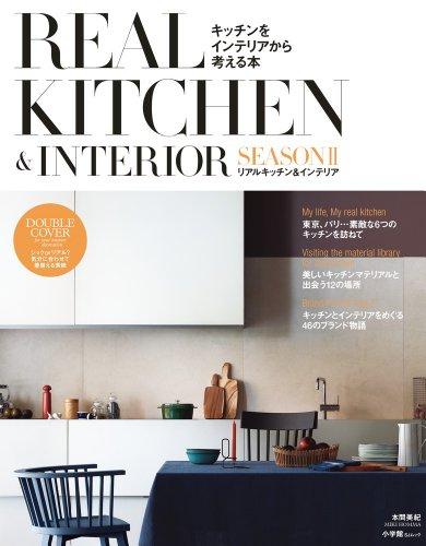 REAL KITCHEN&INTERIOR SEASON 2 (小学館SJ・MOOK)