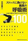 北川貴英 '『ストレスに負けない最高の呼吸術』システマ式シンプルブリージングワーク100'