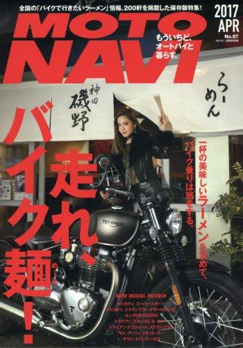 MOTO NAVI 2017年4月号 大きい表紙画像