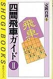 定跡百科〈9〉四間飛車ガイド 2 (週将ブックス)