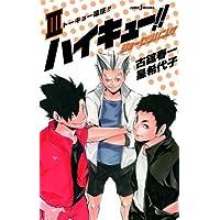 ハイキュー! !  ショーセツバン! !   III (JUMP j BOOKS)