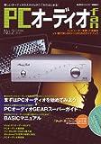 PCオ-ディオfan2 (MOOK21) (MOOK21 AUDIO BASIC)