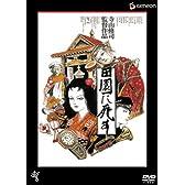 田園に死す 【低価格再発売】 [DVD]
