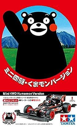 ミニ四駆限定シリーズ ミニ四駆・くまモン バージョン 95068