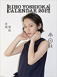 吉岡里帆 2017年 カレンダー 壁掛け B2