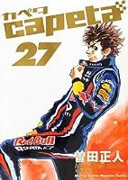 capeta(27) (KCデラックス 月刊少年マガジン)