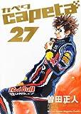capeta(27) (KCデラックス)