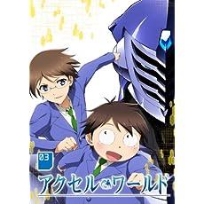 アクセル・ワールド 3(初回限定版) [Blu-ray]