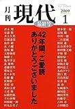 月刊 現代 2009年 01月号 [雑誌]