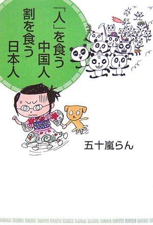 「人」を食う中国人 割を食う日本人