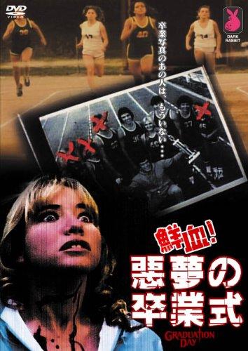 鮮血!悪夢の卒業式 [DVD]