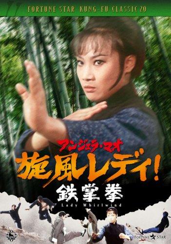 旋風レディ!鉄掌拳 [DVD]