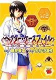 ベクター・ケースファイル 2―稲穂の昆虫記 (チャンピオンREDコミックス)