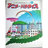 img - for Series 1 intimidated in anime Paradise lessons ISBN: 4051517357 (1905) [Japanese Import] book / textbook / text book