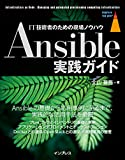 Ansible実践ガイド (impress top gear) -
