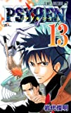 PSYREN-サイレン- 13 (ジャンプコミックス)