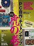 PC自作・チューンナップ虎の巻 二〇一三 (インプレスムック)