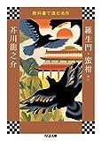 教科書で読む名作 羅生門・蜜柑ほか (ちくま文庫) 筑摩書房