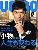 uomo (ウオモ) 2008年 07月号 [雑誌]