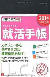 2014年入社版 就職活動の神様の就活手帳 (ユーキャンの就職試験シリーズ)