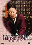 イ・ヨンエ チャングムの誓い BEHIND STORY 「女医」 [DVD]