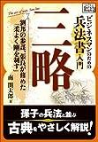 ビジネスマンのための兵法書入門 三略 劉邦の参謀、張良が修めた「柔よく剛を制す」 (impress QuickBooks)