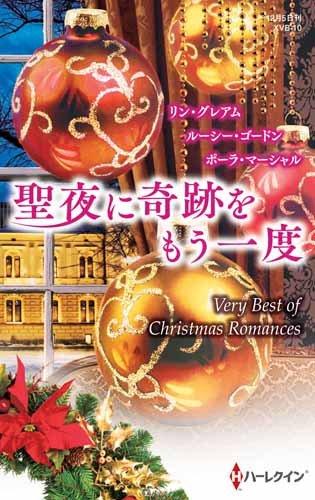 聖夜に奇跡をもう一度 (クリスマス・ロマンス・ベリーベスト)